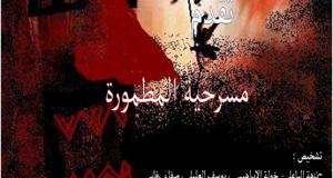 مسرحية المطمورة لفرقة الفينيق تمثل زاكورة في مهرجان ليالي مسرح جسور باسفي في دورته الرابعة