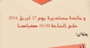 """""""أكدز- مؤهلات سياحية في خدمة التنمية"""" موضوع مائدة مستديرة يوم 27 أبريل"""
