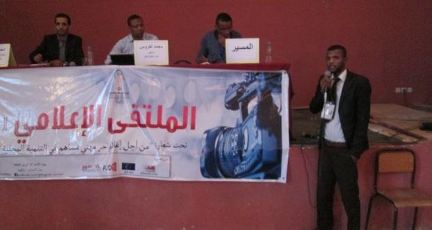 شبيبة العدالة والتنمية بزاكورة تنظم الملتقى الإعلامي الأول