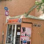 زاكورة: تجار قصارية الأحباس يشتكون من مخدع لبيع الهواتف