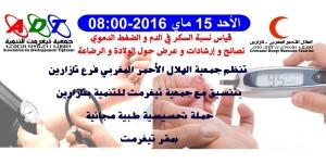تازارين: حملة طبية مجانية لفائدة الساكنة الأحد المقبل