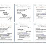 هام لتلامذة إقليم زاكورة: شعب وشروط التسجيل في مؤسسة التكوين المهني