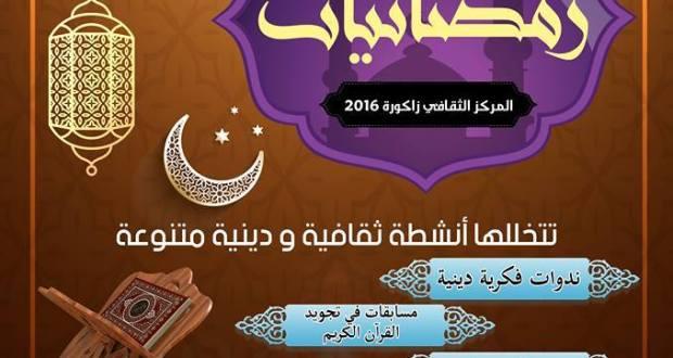 رمضانيات المركز الثقافي بزاكورة