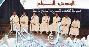 حفل ديني في فن المديح و السماع بالمركز الثقافي زاكورة