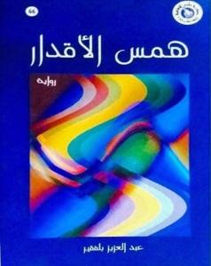 إصدارٌ روائيٌّ جديد للكاتب الزّاكوري عبد العزيز بلفقير
