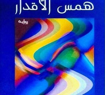 """""""هَمْسُ الْأَقْــدَارِ"""" إصدارٌ روائيٌّ جديد للكاتب الزّاكوري عبد العزيز بلفقير"""
