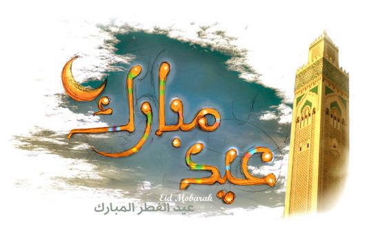 Eid_Mubarak___FITRE_by_taoufiq