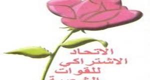 """حزب الوردة بزاكورة يصدر بيان تضامني """"ها علاش"""""""