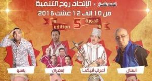 """باسو وفنانون آخرون في مهرجان """"تامونت"""" بدوار زاوية أوزدين بأكدز"""