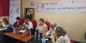 قافلة جهوية من أجل الرفع من تمثيلية و مشاركة النساء في العمل السياسي-6