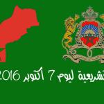 إقليم زاكورة: 16 لائحة تخوض السباق الانتخابي للظفر بالمقاعد الثلاثة المخصصة للدائرة الانتخابية