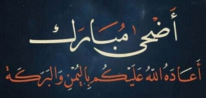 أسرة زاكورة بريس تتمنى لكم عيد اضحى مبارك
