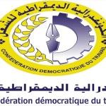 بلاغ CDT زاكورة حول الدخول المدرسي الحالي بالإقليم