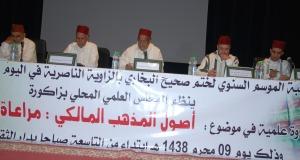 """ندوة علمية حول """" أصول المذهب المالكي في مراعاة الخلاف"""" بدار الثقافة بزاكورة"""