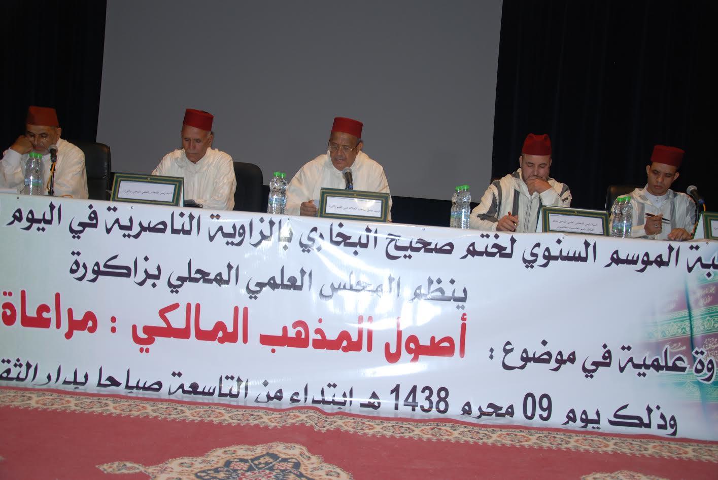 أصول المذهب المالكي في مراعاة الخلاف