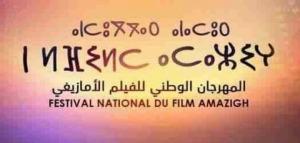 إلغاء الدورة السابعة للمهرجان الوطني للفيلم الأمازيغي