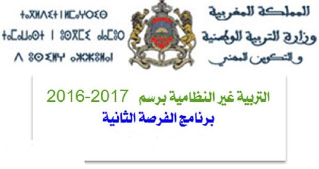 وزارة بلمختار تعلن انطلاق الموسم الدراسي لأقسام التربية غير النظامية يوم الإثنين المقبل