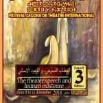 زاكورة تتنفس مسرحا في مهرجانها الدولي للمسرح في نسخته الثالثة لجمعية الفينيق للابداع الفني و الثقافي