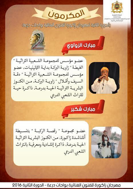 مهرجان زاكورة للفنون الغنائية بواحات درعة-1