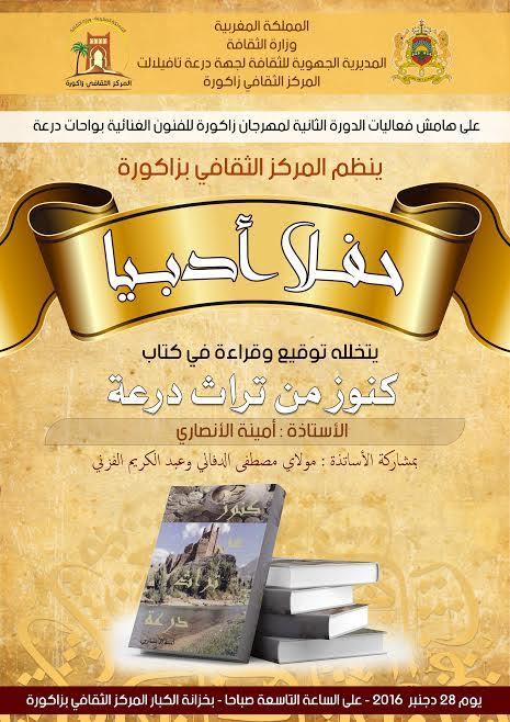 مهرجان زاكورة للفنون الغنائية بواحات درعة-2