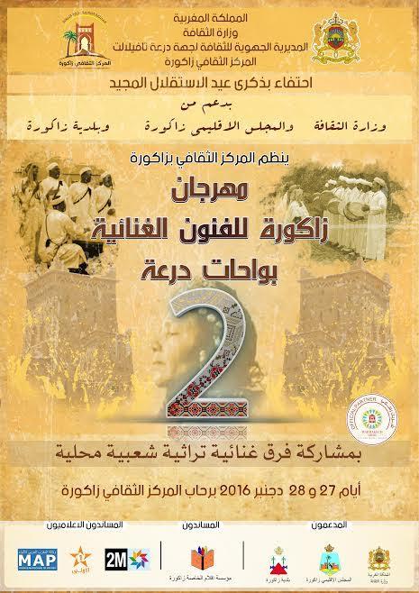 مهرجان زاكورة للفنون الغنائية بواحات درعة-3