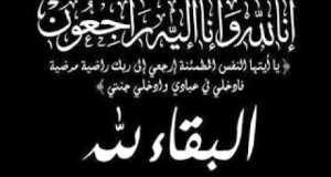 عائلة المرحوم الحاج امبارك ناجي تتقدم بخالص الشكر لكل المعزين