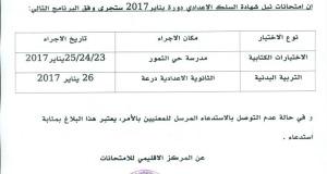 تواريخ إمتحانات نيل شهادة السلك الإعدادي دورة يناير 2017 بمديرية زاكورة