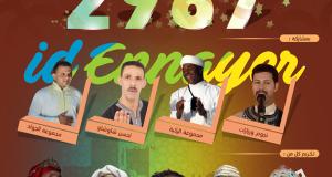 جمعية أيت عيسى تنظم احتفالية خاصة بالسنة الأمازيغية الجديدة 2967 بقصر أيت بن حدوا