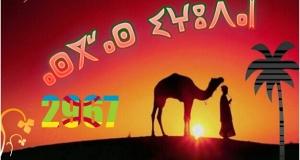 ملتقى تاورسا للثقافة الامازيغية في دورته السابعة يومي 30 و31 يناير