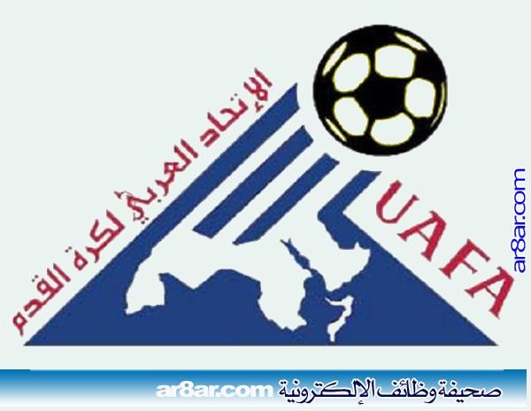كأس العرب: منتخبات السعودية وتونس وليبيا على رأس المجموعات الثلاث