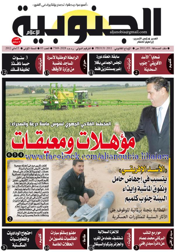 """عدد جديد من الجريدة """"الجنوبية للإعلام"""" التي يصدرها الزميل إبراهيم أكنفار في جميع الأكشاك"""