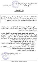 العصبة المغربية للدفاع عن حقوق الانسان تدين حادث الهجوم على فندق رياض السلام بزاكورة