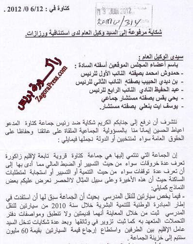رئيس جماعة كتاوة مطلوب امام القضاء ويلوح بعزل ثلاث نوابه