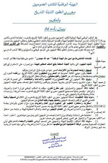 بيان الهيئة الوطنية للكتاب العموميين محرري العقود الثابتة التاريخ بالمغرب