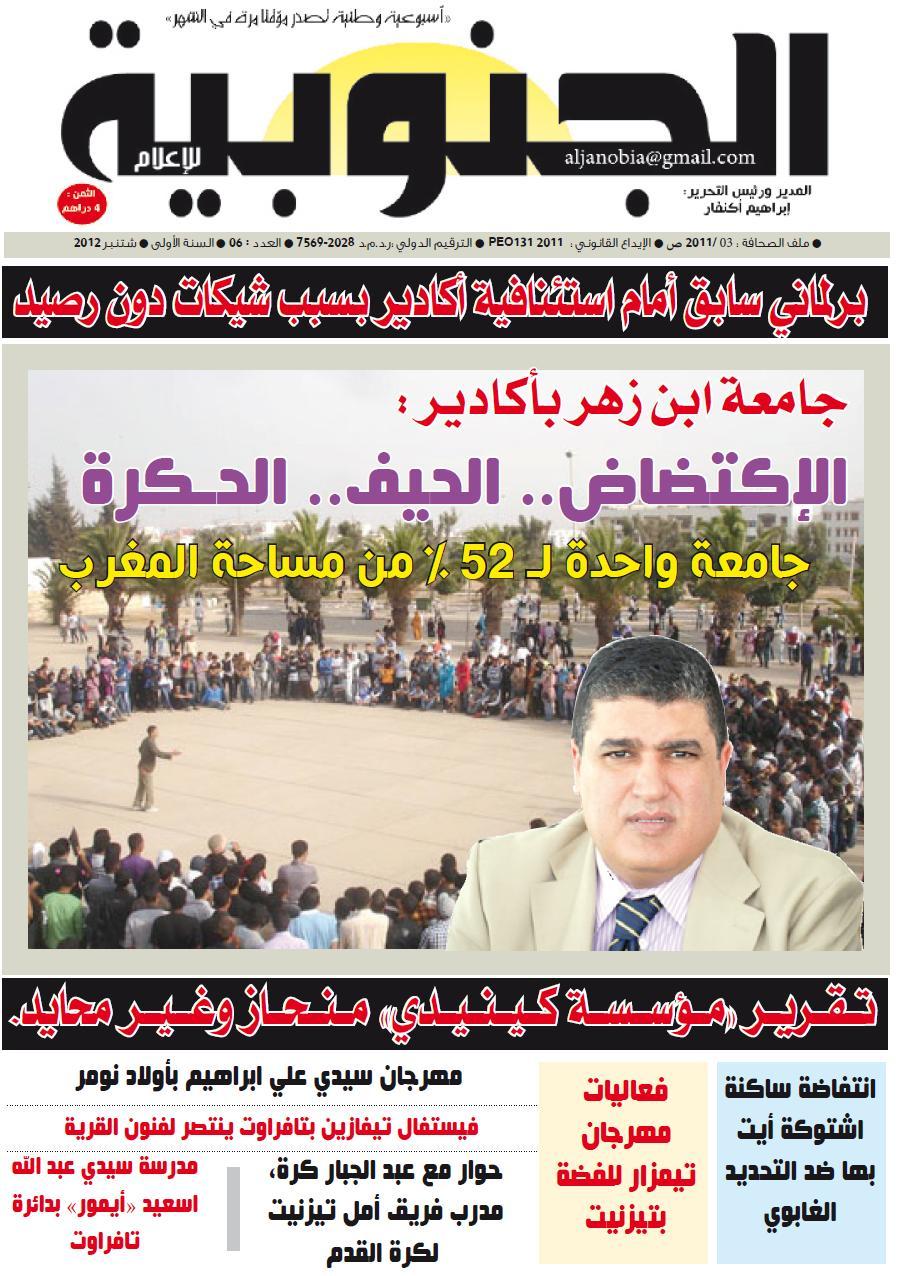 """(جامعة ابن زهربأكادير: الإكتضاض.. الحيف.. """"الحكرة"""".. جامعة لـ 52 بالمائة من مساحة المغرب) في عدد شتنبر من """"""""الجنوبية للإعلام"""""""" في الأكشاك"""