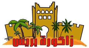 النسيج الجمعوي بمدينة وارززات يتضامن مع أسر ضحايا الثلاثاء الاسود
