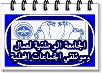 UMT فرع زاكورة يدعو لإضراب يومي 26 و27 شتنبر 2012