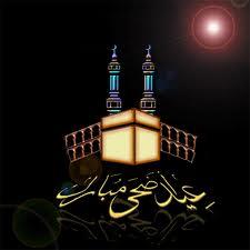 العيد: آداب وأحكام
