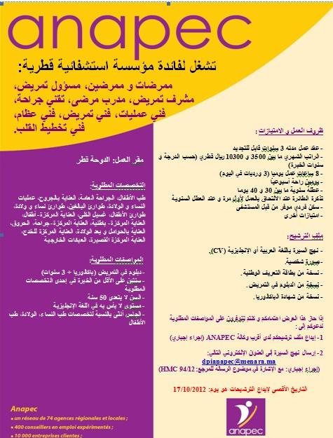 عرض عمل بالإمارات العربية المتحدة : في الفندقة