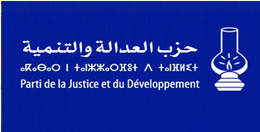 PJD ينظم المؤتمر الإقليمي الرابع يوم الأحد 7 أكتوبر