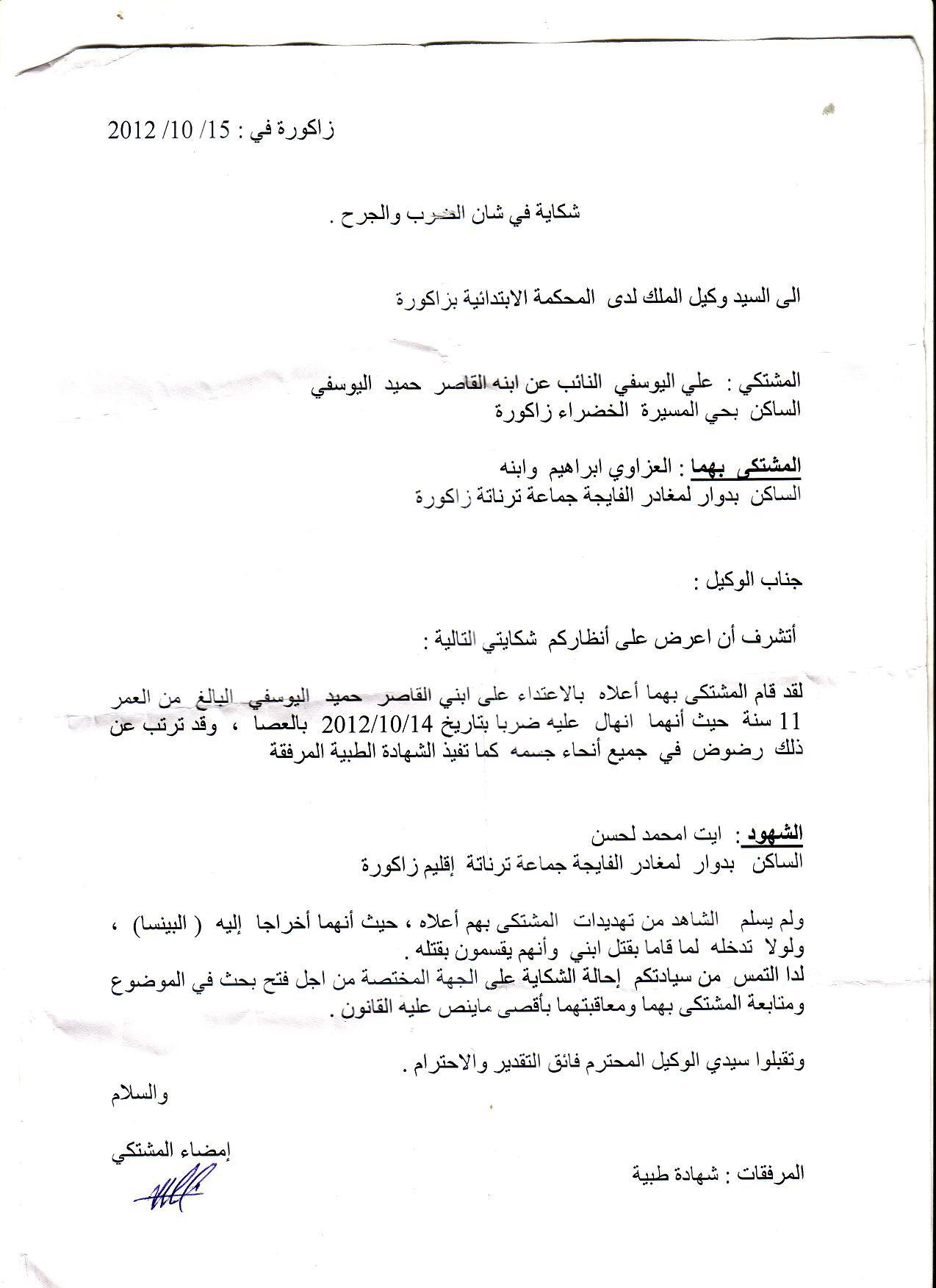 مواطن يشكو مستشار جماعي بترناتة لإعتدائه على ابنه القاصر بالضرب المبرح بالعصا
