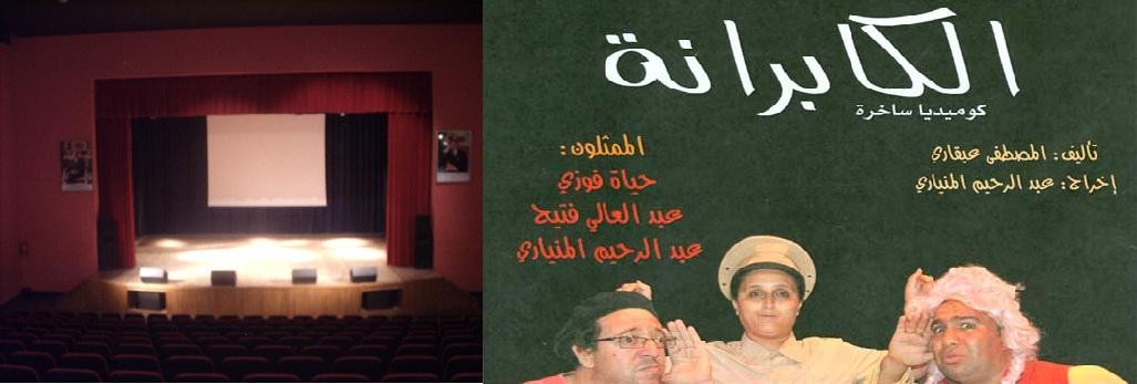 افتتاح الموسم المسرحي 2012/ 2013 بدار الثقافة بزاكورة