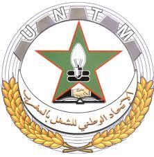 بيان الجامعة الوطنية لموظفي التعليم الاتحاد الوطني للشغل بالمغرب بزاكورة