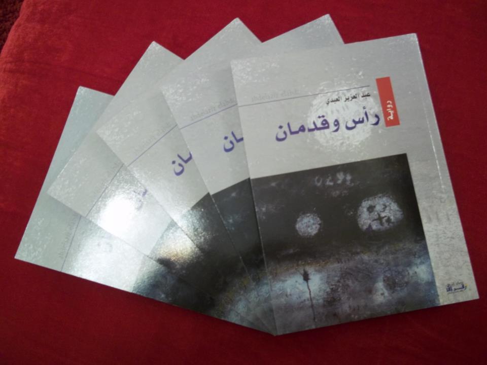 """رواية """"رأس وقدمان"""" للكاتب عبد العزيز العبدي تعري واقع المجتمع"""