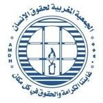 الجمعية المغربية لحقوق الإنسان فرع زاكورة تندد باعتداء شرطي على احد المواطنين
