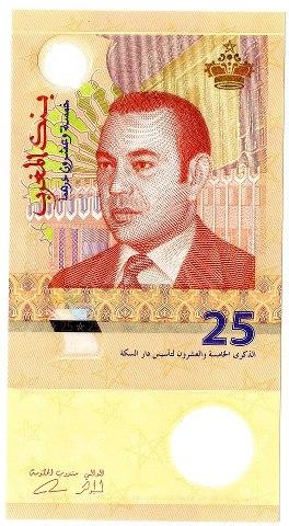 بنك المغرب يصدر ورقة نقدية تذكارية من فئة 25 درهما