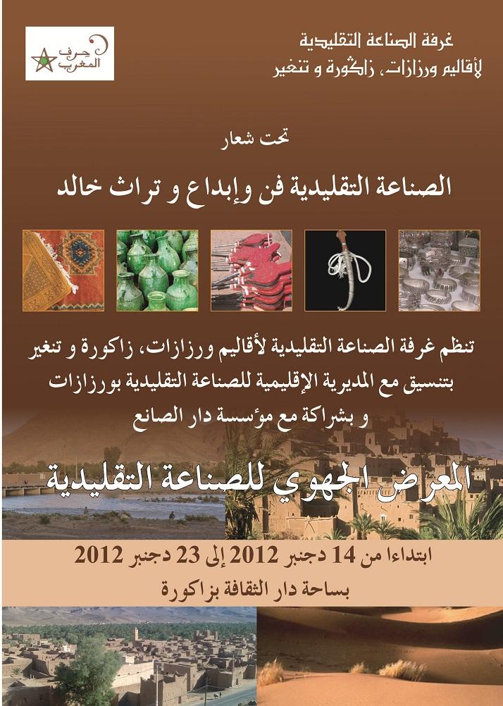 إفتتاح المعرض الجهوي للصناعة التقليدية بزاكورة يوم السبت 15 دجنبر