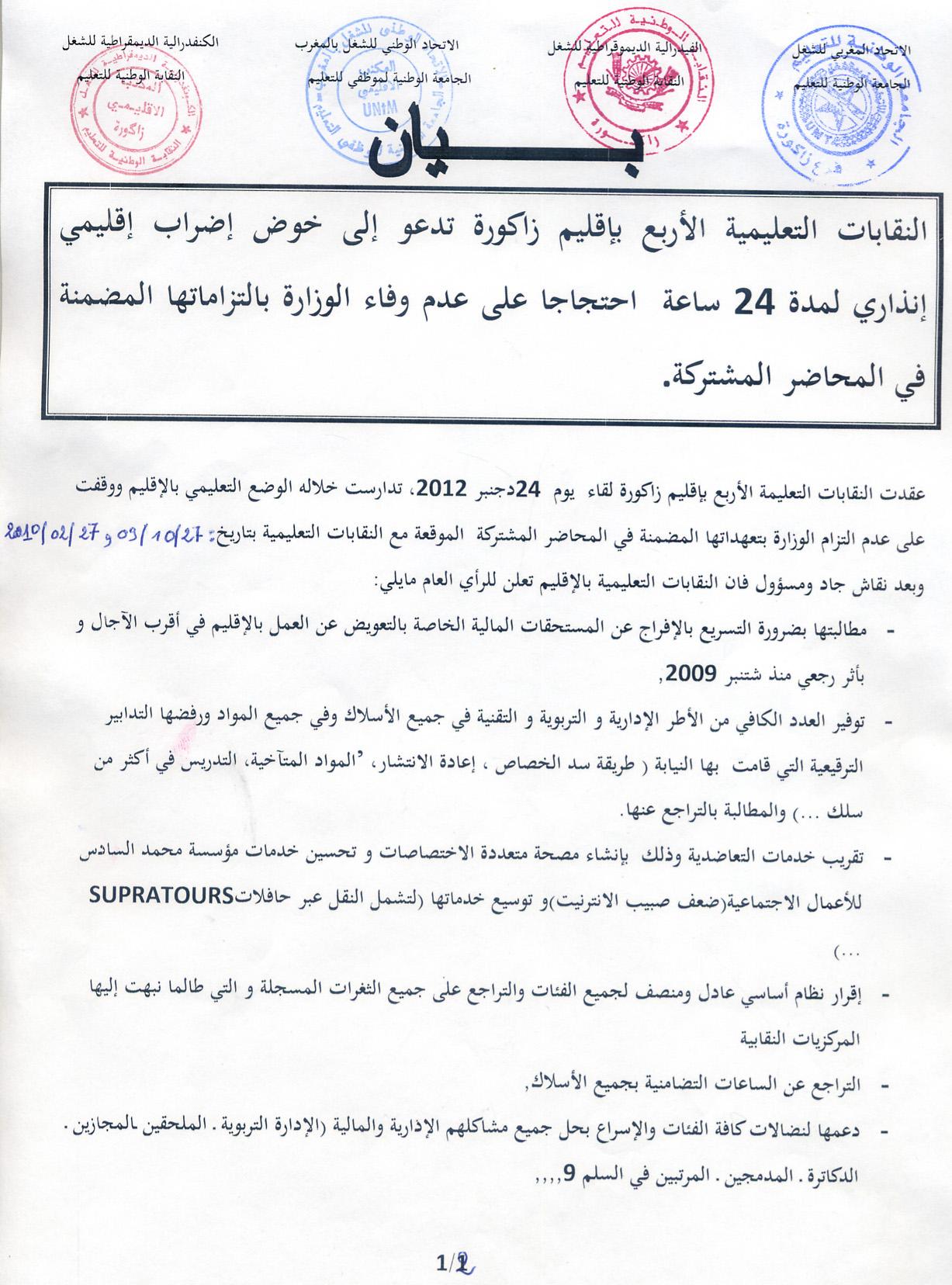 النقابات التعليمية الأربع بزاكورة تخوض إضرابا لمدة 24 ساعة يوم الخميس المقبل