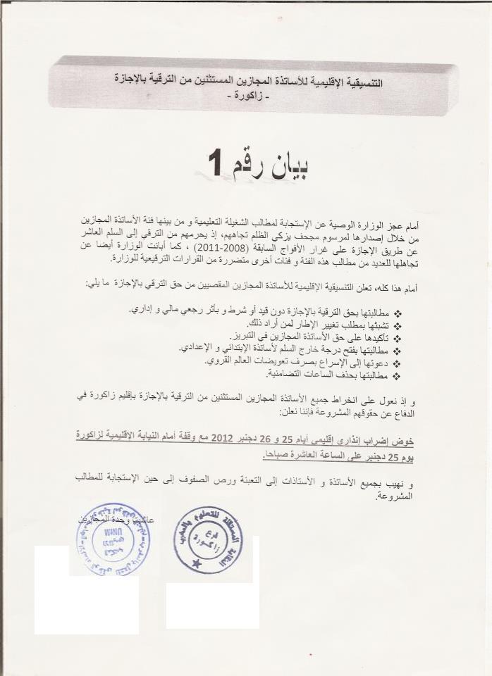 اضراب جهوي للأساتدة المستثنين من الترقية بزاكورة يومي 25 و26 من الشهر الجاري