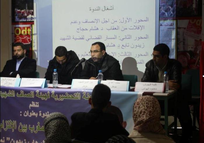 """ندوة :""""حقوق الإنسان بالمغرب: بين الالتزام والتملص ،الشهيد عبد الوهاب زيدون نموذجا"""""""